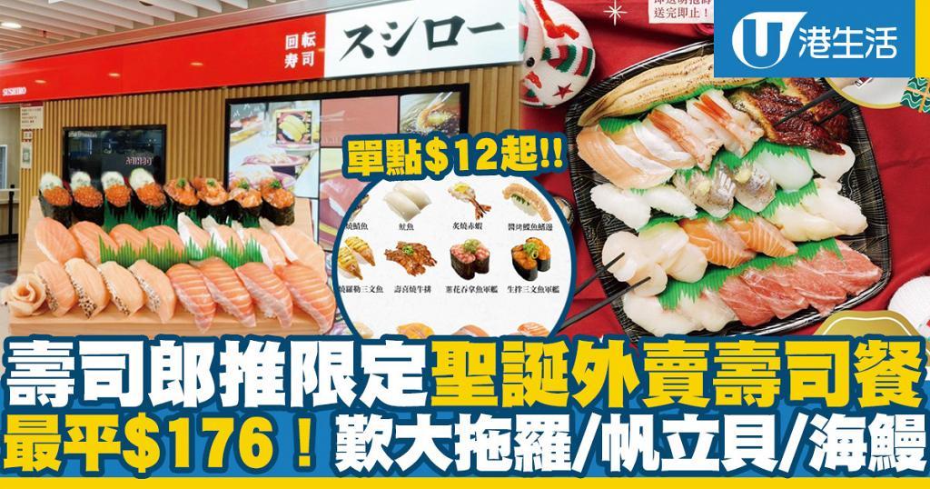 【壽司郎外賣】Sushiro壽司郎4款聖誕限定壽司盛盒新登場! 最平$176歎勻16件人氣壽司
