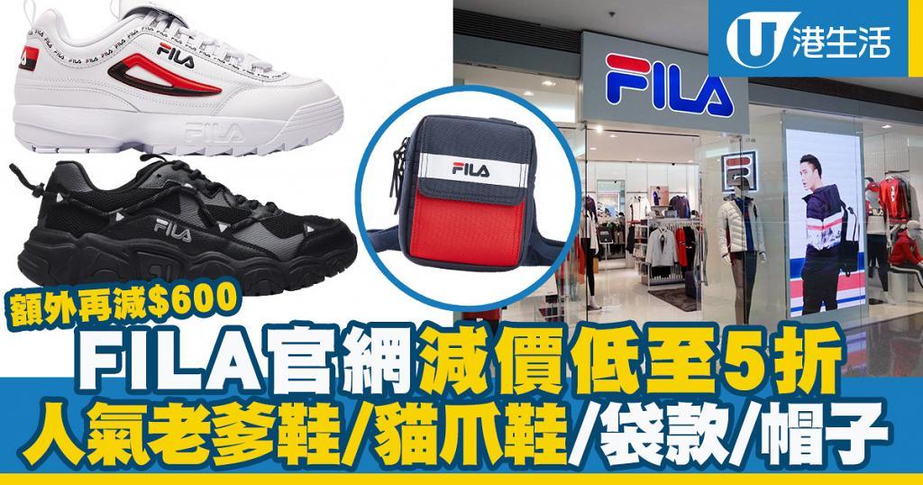 【網購優惠】FILA官網減價低至5折 人氣老爹鞋/貓爪鞋/袋款/帽子