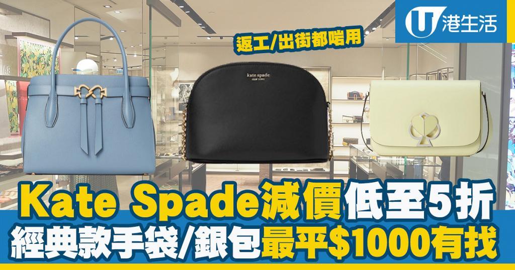 【名牌手袋減價】Kate Spade減價低至5折 經典款手袋/銀包最平$1000有找