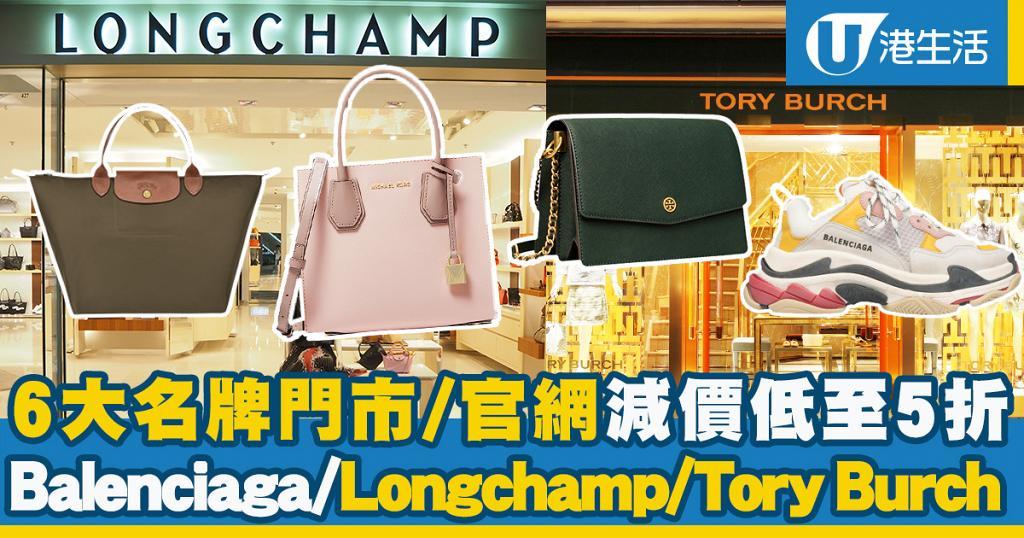 【名牌手袋減價】6大名牌門市/官網減價低至5折 Balenciaga/Longchamp/Tory Burch/Michael Kors