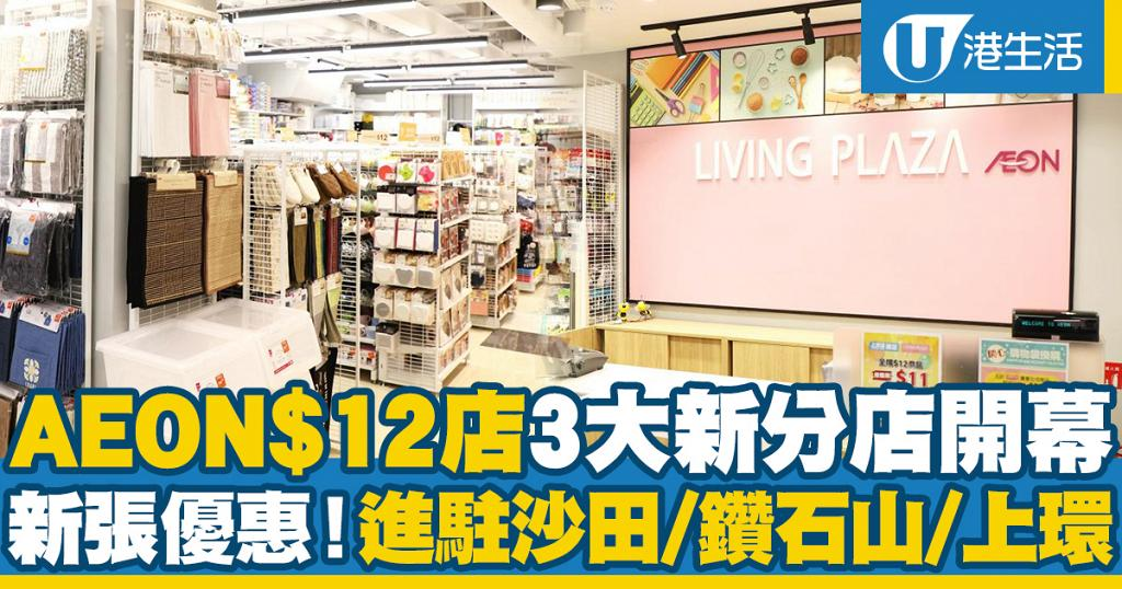 Living PLAZA by AEON$12店3大新分店開幕!進駐沙田/鑽石山/上環 家品/零食買5送1優惠