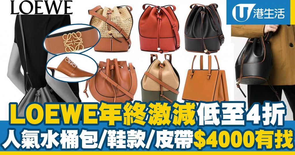 【名牌手袋減價】LOEWE網購年終激減低至4折!精選10款人氣水桶包/鞋款/皮帶$4000有找