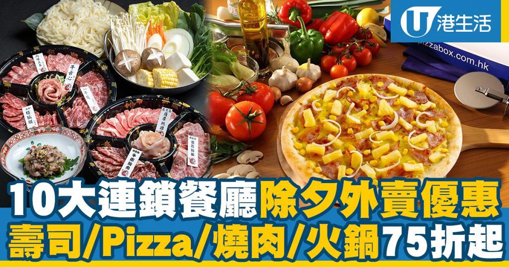 【外賣優惠】10大連鎖餐廳除夕外賣優惠 元氣壽司/Pizza Hut/壽司郎/牛角/牛大人75折起