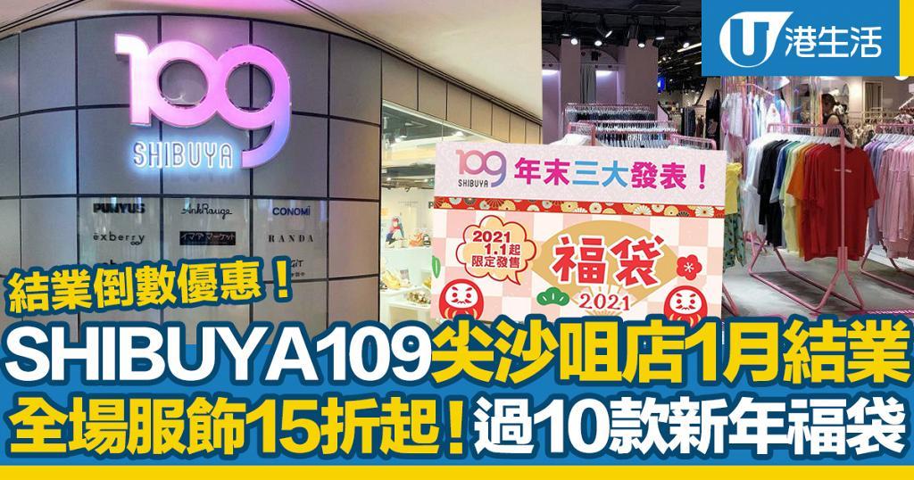 【尖沙咀好去處】Shibuya109尖沙咀海港城店1月結業!全場服飾低至15折/2021年抵買福袋優惠