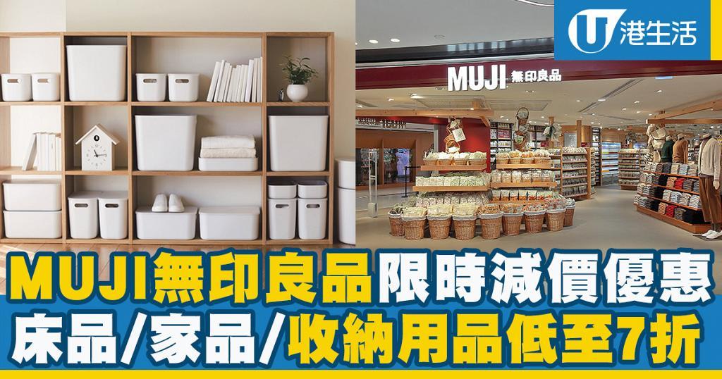 【減價優惠】MUJI無印良品限時減價優惠 收納用品/床品/家品/清潔用具低至7折