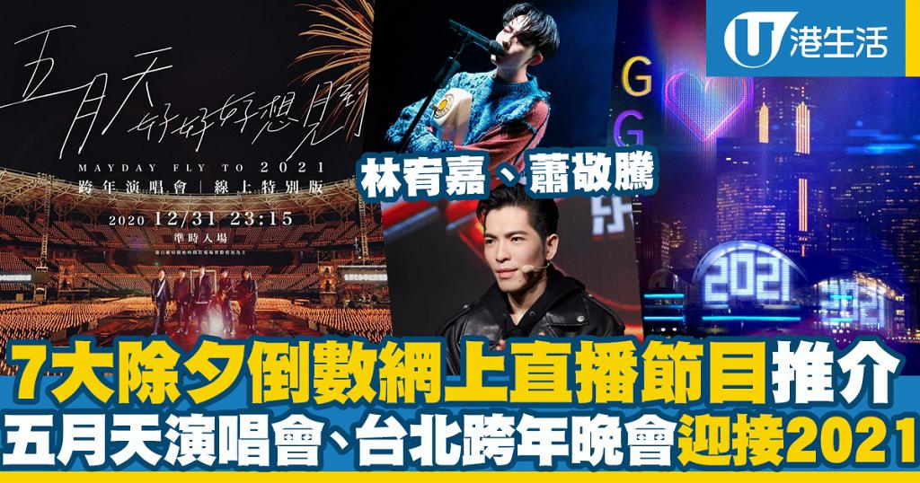 【除夕倒數2021】7大除夕倒數網上直播節目 五月天跨年演唱會、台北跨年晚會、紅白陪你迎接2021