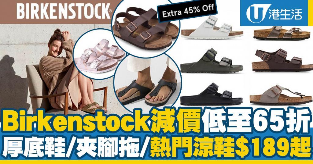 【網購優惠】Birkenstock限時減價低至65折!精選10款熱門涼鞋/厚底鞋/夾腳拖最平$189