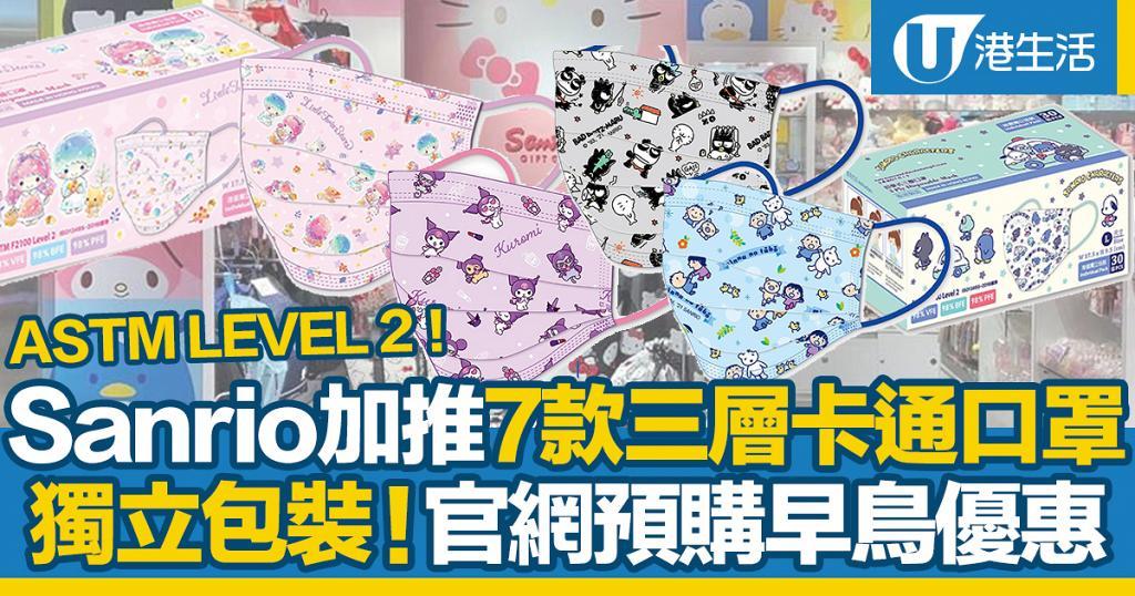【買口罩】Sanrio官方推出15款三層卡通即棄口罩 香港官網預購優惠  獨立包裝+BFE/VFE/PFE≧98%