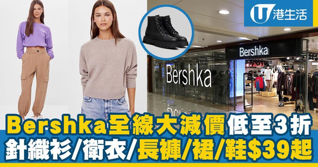 【減價優惠】Bershka全線大減價低至3折 男女裝針織冷衫/衛衣/長褲/裙/鞋$39起