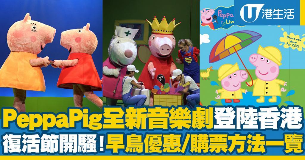【九龍灣好去處】Peppa Pig全新音樂劇復活節登陸香港開騷!香港場購票方法/早鳥優惠率先睇