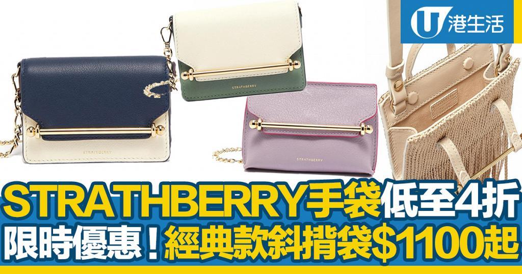 【網購優惠】STRATHBERRY手袋限時優惠低至4折!經典款斜揹袋/流蘇手袋$1100起