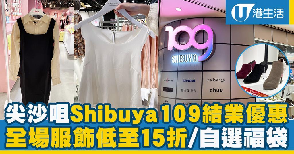 【減價優惠】尖沙咀Shibuya109結業優惠 全場服飾低至15折/自選福袋