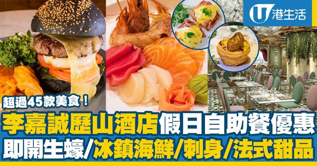 【自助餐優惠2021】李嘉誠歷山酒店假日Brunch自助餐優惠!即開生蠔/冰鎮海鮮/刺身/法式甜品