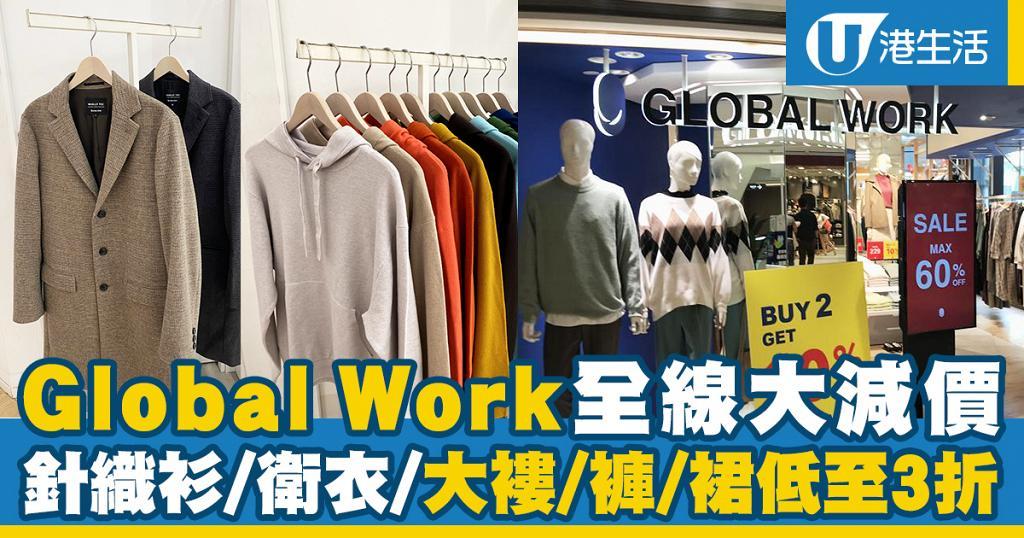 【減價優惠】Global Work全線大減價 針織冷衫/衛衣/大褸/褲/裙低至3折