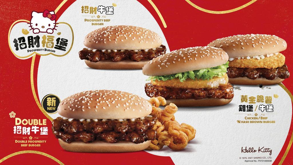 麥當勞Hello Kitty新年系列登場!全新Double招財牛堡+扭扭薯條/小龍蝦湯/紅豆批回歸