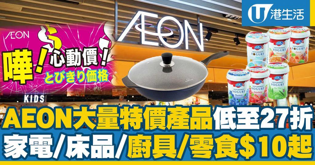 【減價優惠】AEON大量特價產品低至27折! 廚具/零食/家電/床品/個人護理用品$9.9起