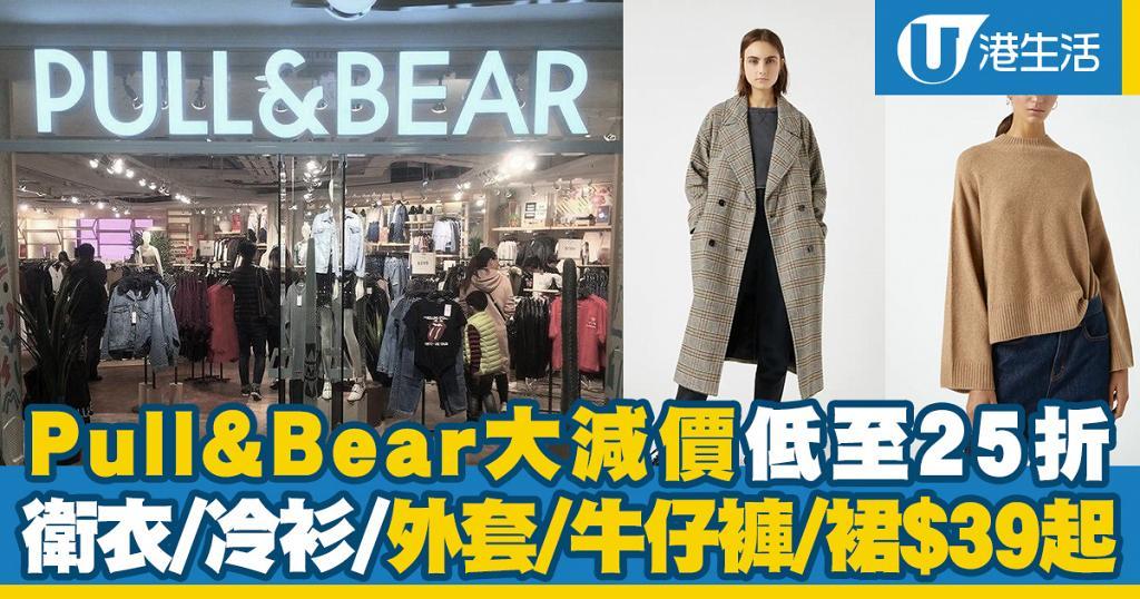 【減價優惠】Pull & Bear全線大減價低至25折 衛衣/冷衫/外套/牛仔褲/裙$39起