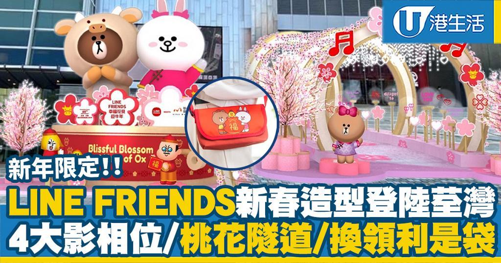 【新年好去處2021】全港最高7.5米巨型LINE FRIENDS音樂盒登陸荃灣!4大影相位/換領利是袋