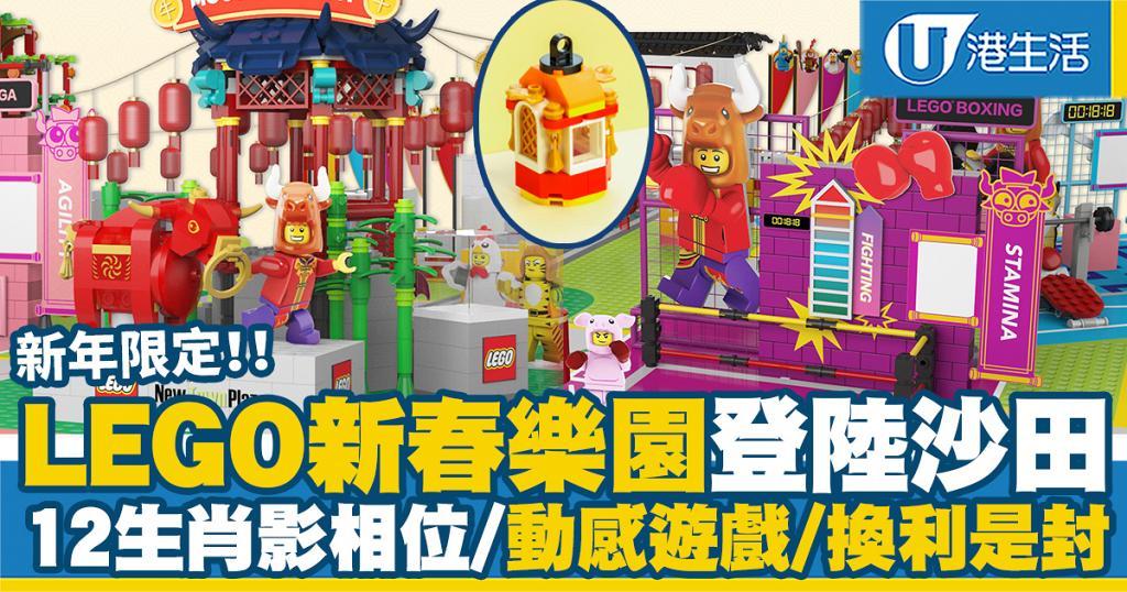 【新年好去處2021】LEGO新春動樂園登陸沙田新城市廣場!12生肖影相位/動感遊戲/換領利是封