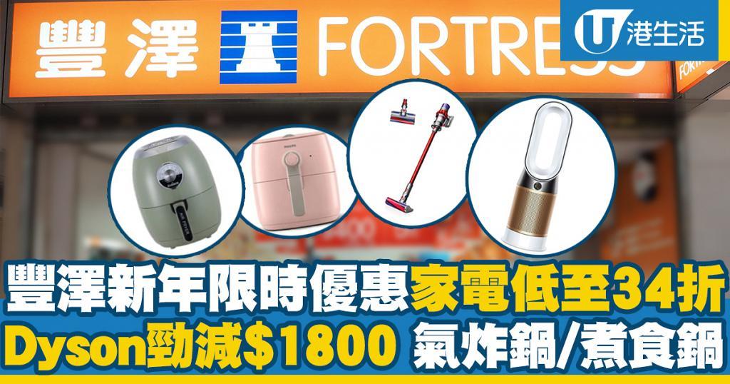 【減價優惠】豐澤新年限時家電優惠低至34折 Dyson吸塵機/Philips氣炸鍋/煮食鍋/咖啡機