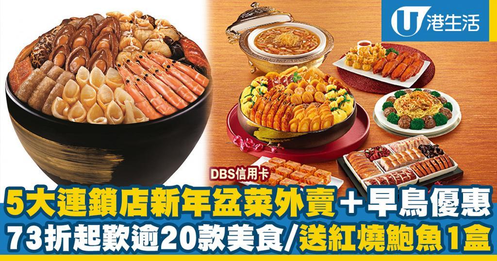 【盆菜2021】5大連鎖店盆菜外賣早鳥優惠+信用卡優惠 美心/大家樂/太興/大快活