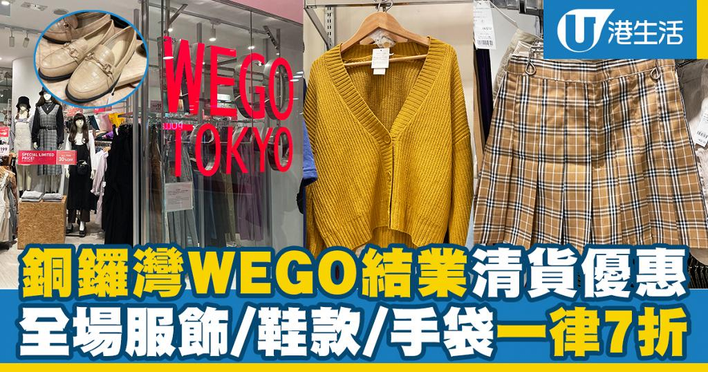 【減價優惠】銅鑼灣WEGO結業優惠 全場服飾/鞋款/手袋一律7折
