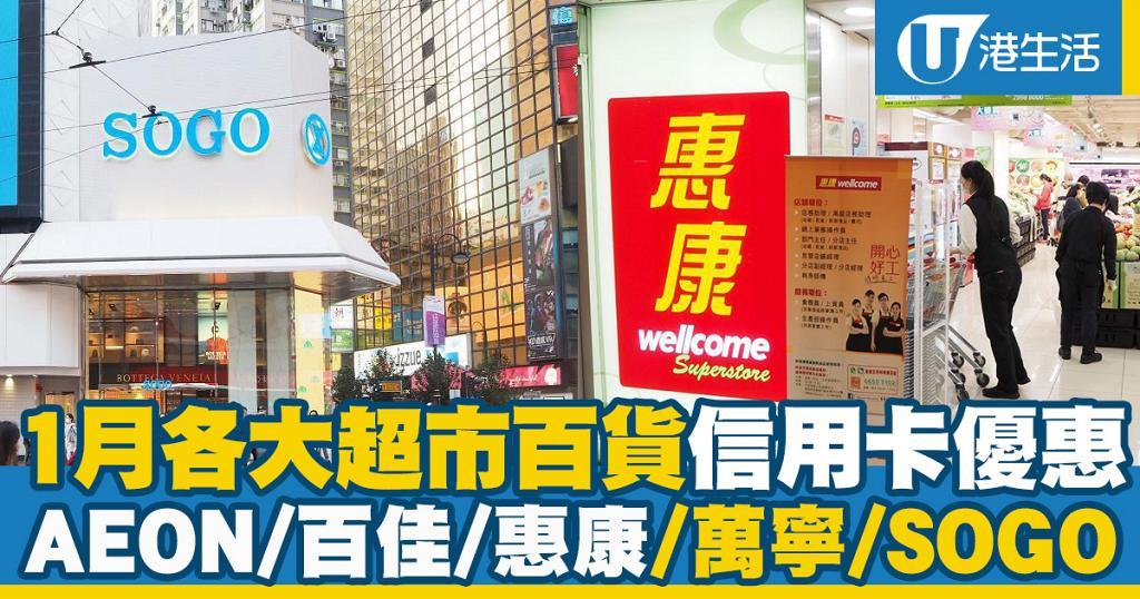 【信用卡優惠2021】1月各大超市百貨信用卡優惠 AEON/百佳/惠康/萬寧/SOGO