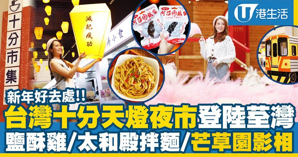 【新年好去處2021】台灣十分天燈夜市登陸荃灣!3,500呎粉紅芒草園/鹽酥雞/太和殿麻辣拌麵