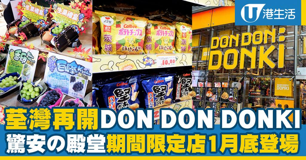 【荃灣DONKI】荃灣再開DON DON DONKI 愉景新城期間限定店1月底登場