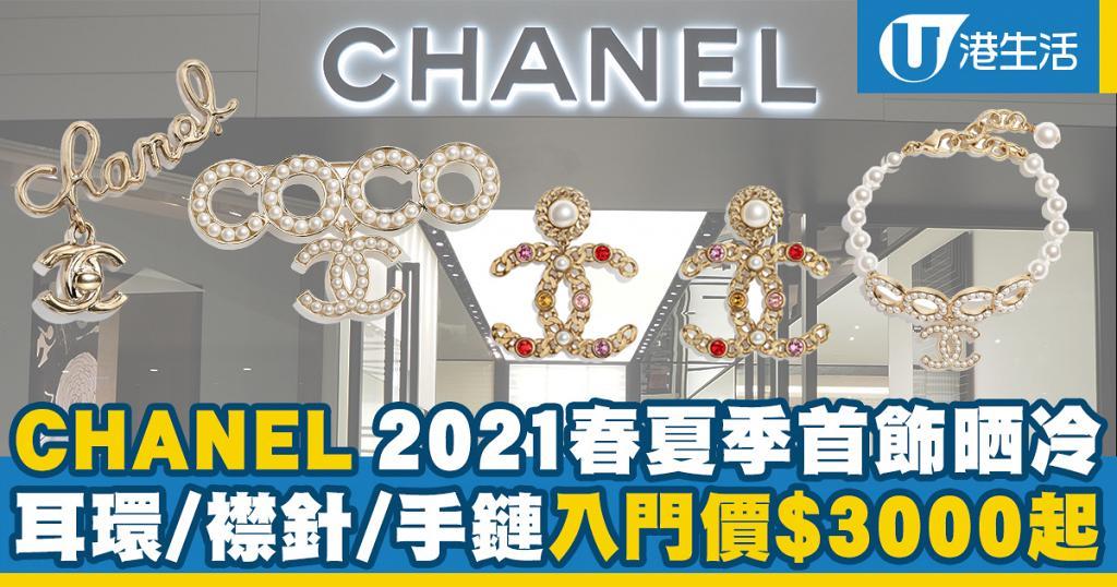 【名牌首飾】CHANEL 2021春夏季飾品晒冷 耳環/襟針/手鏈/項鏈入門價$3000起