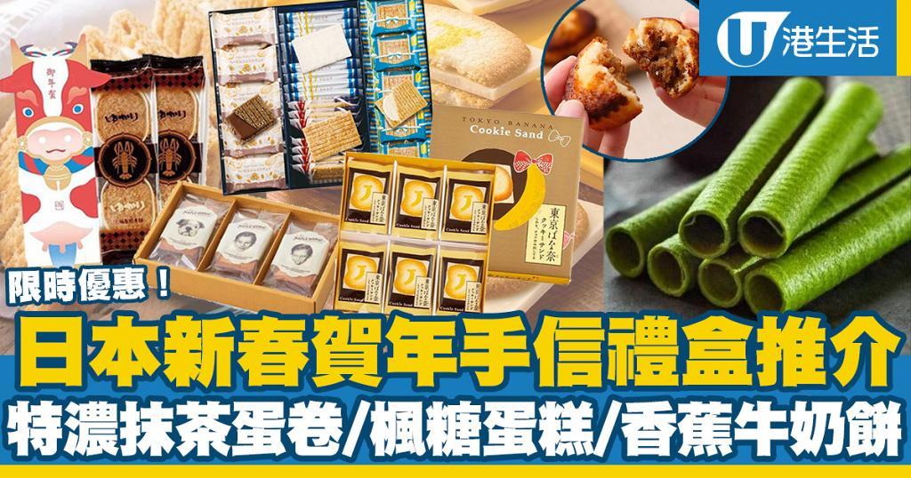 【新年2021】日本新春賀年禮盒手信推介!特濃抹茶蛋卷/新年限定蝦餅/楓糖蛋糕/香蕉牛奶夾心餅