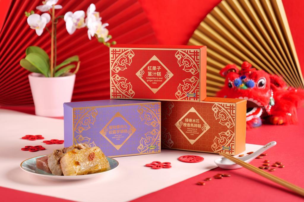 【年糕2021】IKEA推出三款素食賀年糕點! 一人份佛跳牆/接骨木花橙香馬蹄糕/素肉丸松露芋頭糕
