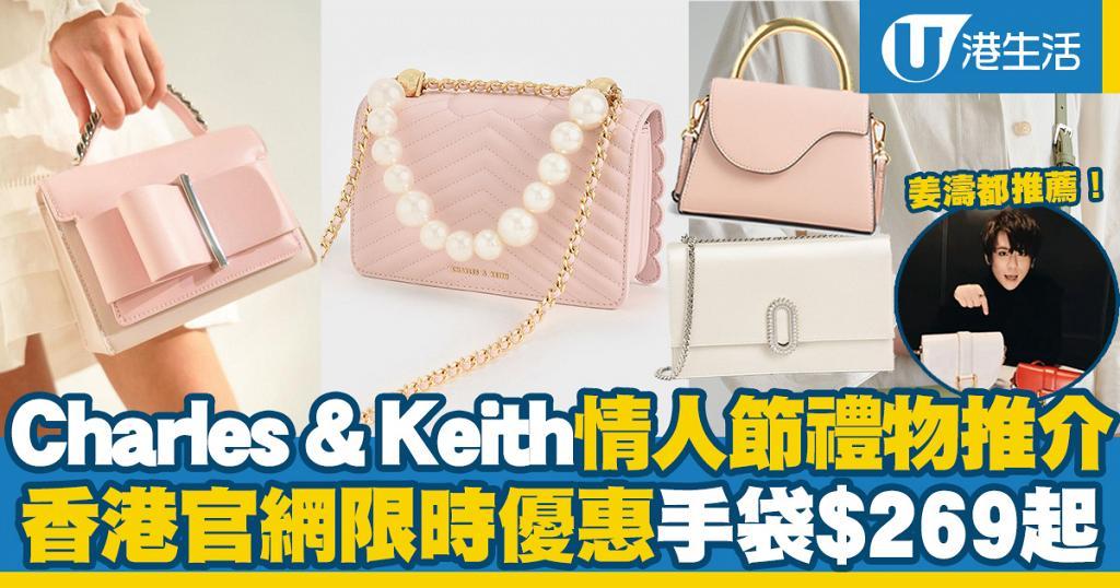 【情人節禮物2021】Charles & Keith情人節手袋推介!香港官網節日限時網購優惠$269起