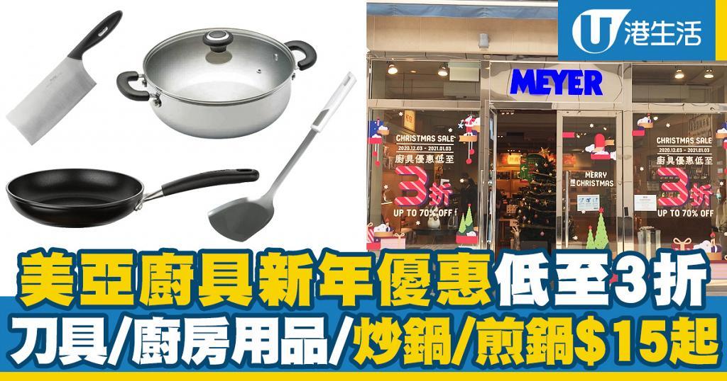 【減價優惠】美亞廚具新年優惠低至3折 炒鍋/煎鍋/刀具/廚房用品$15起