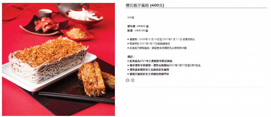 【年糕2021】4大大班年糕優惠69折起 年糕+蘿蔔糕價錢/訂購方法/賀年禮盒優惠