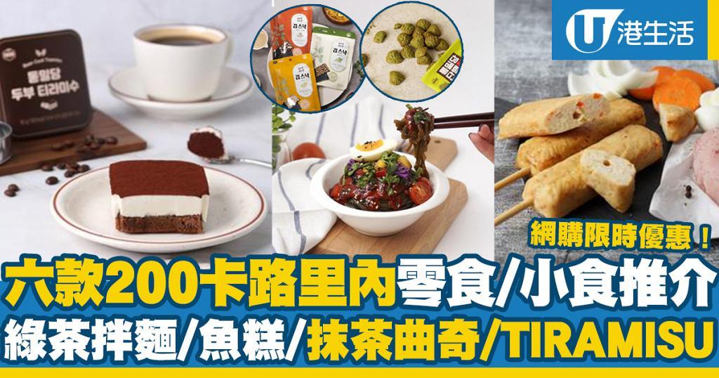 【網購優惠】6款200卡路里內減肥零食/小食推介!綠茶拌麵/豆腐TIRAMISU/雞胸魚糕/抹茶曲奇