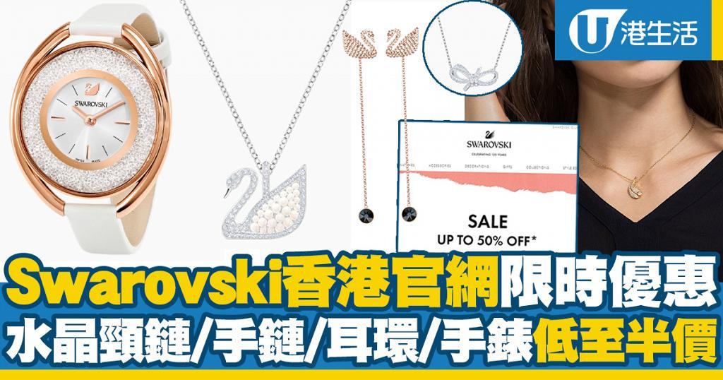 【情人節禮物2021】Swarovski香港官網限時網購優惠!施華洛水晶頸鏈/手鏈/耳環/手錶低至半價