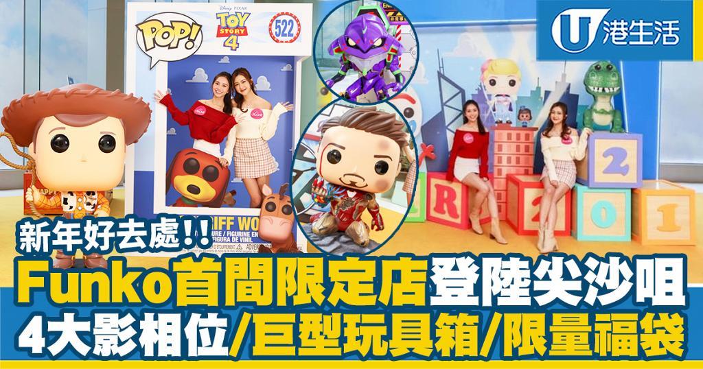 【新年好去處2021】Funko新春限定店登陸The ONE!4大影相位/巨型反斗奇兵玩具箱/限量福袋