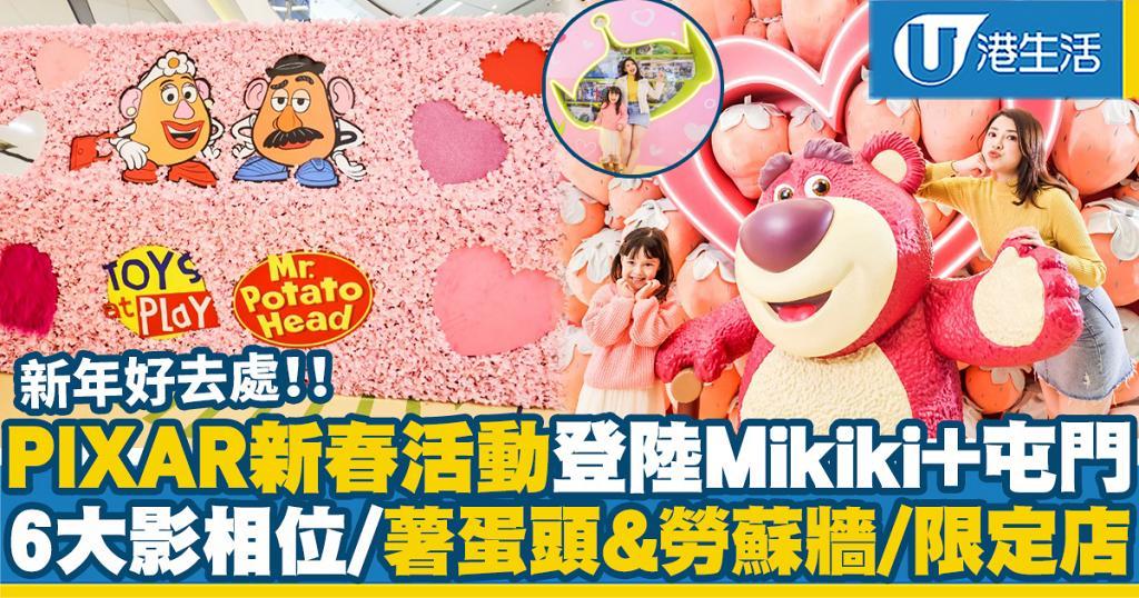 【新年好去處2021】PIXAR新春6大影相位登陸屯門+Mikiki!勞蘇愛心牆/薯蛋頭場景/期間限定店