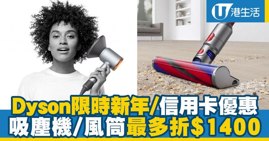 【減價優惠】Dyson新年限時優惠+信用卡優惠 人氣電器折$1400!