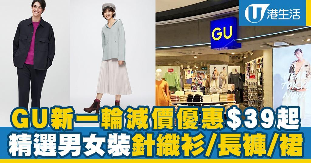 【減價優惠】GU新一輪減價優惠 男女裝針織衫/長褲/裙$39起
