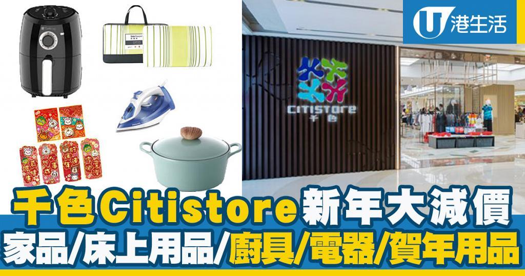 【減價優惠】千色Citistore新年大減價 家品/床上用品/廚具/電器/賀年用品