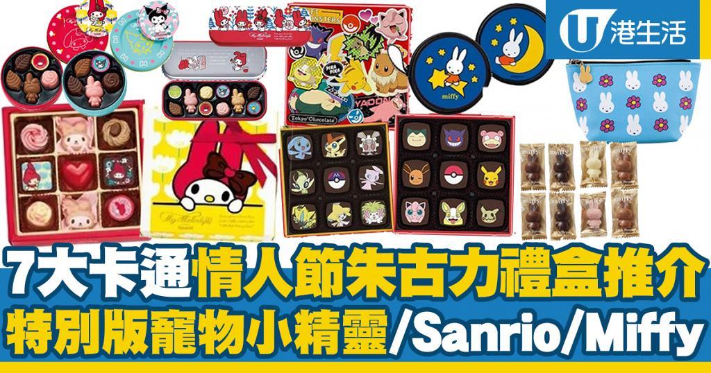 【情人節禮物2021】7大情人節朱古力禮盒推介!情人節限定卡通朱古力 寵物小精靈/Miffy/Sanrio