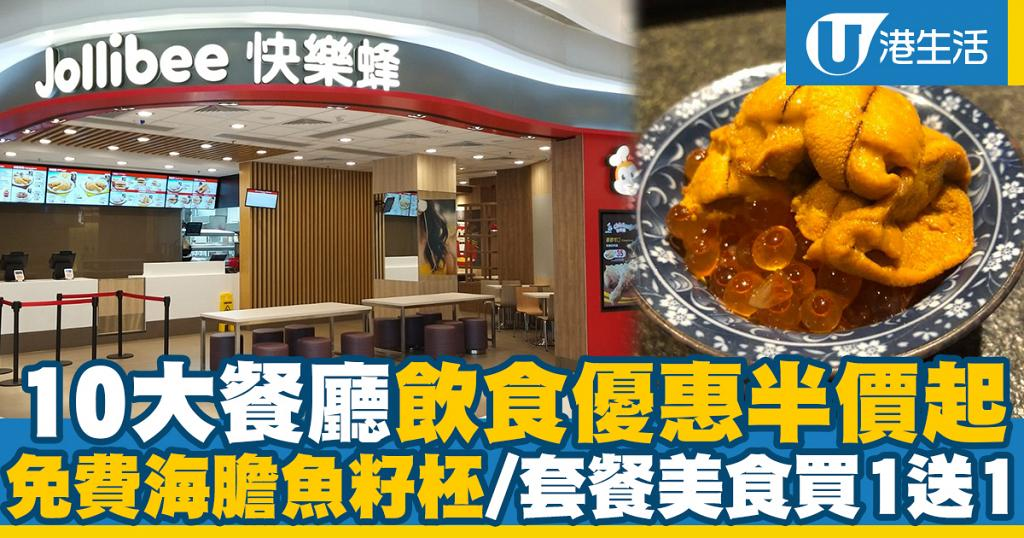 【1月優惠】10大餐廳飲食優惠半價起 麥當勞/Jollibee/KFC/長阪燒/聖安娜餅屋