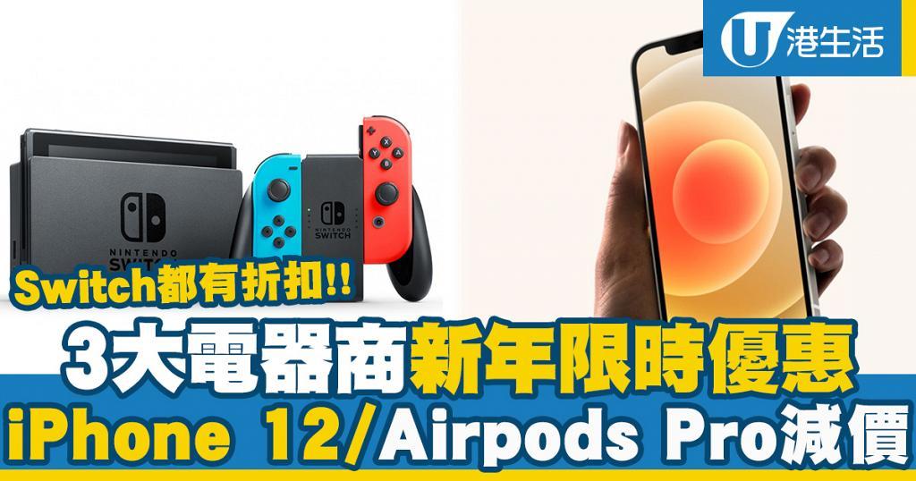 【減價優惠】3大電器商新年限時優惠 iPhone 12/Airpods Pro減價 豐澤/百老匯/蘇寧