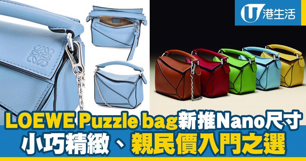 【名牌手袋】LOEWE Puzzle bag新推Nano尺寸 小巧精緻、親民入門價之選