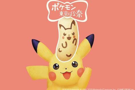 【網購日本手信】Tokyo Banana限定版Pokemon寵物小精靈香蕉蛋糕 8款比卡超表情/隱藏版閃電尾巴