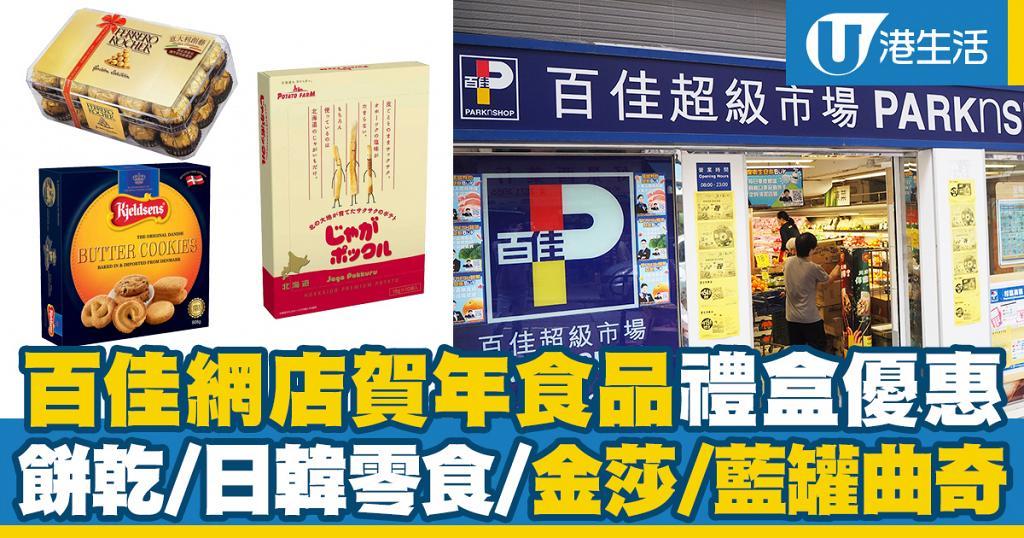 【新年2021】百佳網店賀年食品禮盒優惠 金莎/藍罐曲奇/餅乾/日韓零食