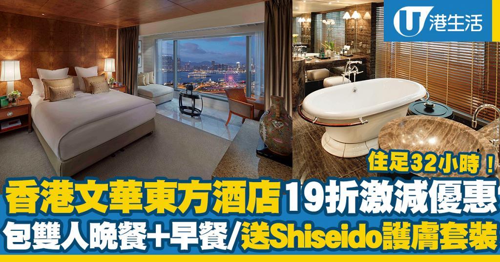 【酒店優惠2021】香港文華東方酒店激減住宿優惠19折!包雙人晚餐/早餐+送Shiseido護膚套裝