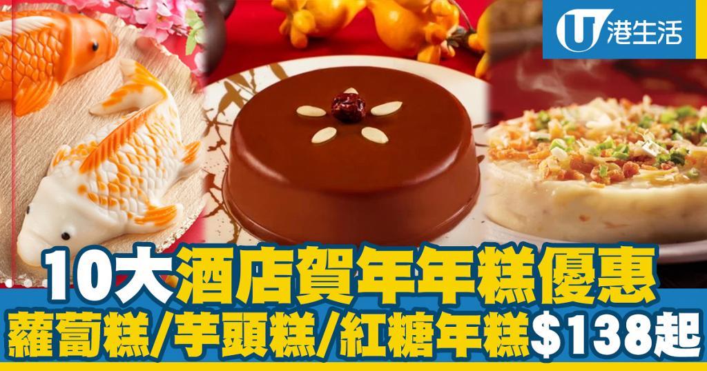 【年糕2021】10大酒店賀年年糕限時優惠 臘味蘿蔔糕/芋頭糕/椰汁紅糖年糕$138起